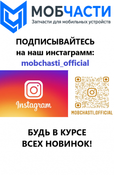 prodtmpimg/16062927089864_-_time_-_mobchasti-instagramm-nov.png