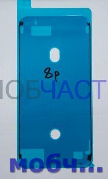 скотч-проклейка дисплея (влагозащита) для iPhone 8 Plus