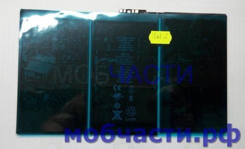 Аккумулятор iPad 2,  A1395, A1396, A1397,3,8v, 6500 mAh