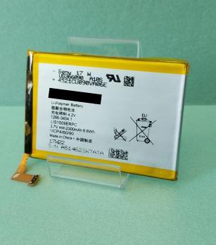 Аккумулятор Sony Xperia SP, C5303, LIS1509ERPC, 2300mAh