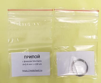 Припой с флюсом Mechanic (намотка) диаметр 0.4 мм, длина 100 см