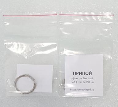 Припой с флюсом Mechanic (намотка) диаметр 0.2 мм, длина 100 см